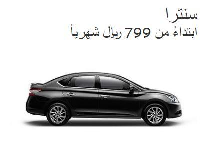 عروض نيسان السعودية اليوم علي سيارة سنترا بالتقسيط